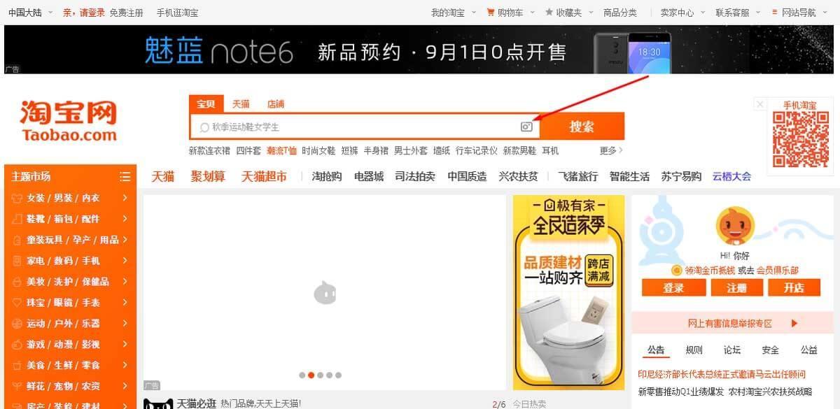 chức năng tìm kiếm hình ảnh của taobao